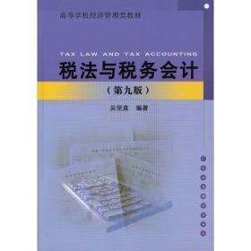 税法与税务会计(第九版)