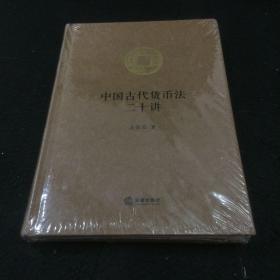 中国古代货币法二十讲