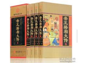 正版 帝王将相大传(全4册)  9D08f