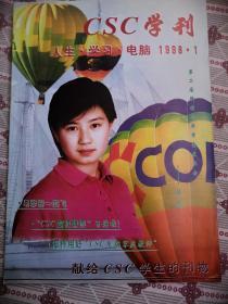 创刊号:CSC学刊