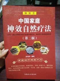 神效方 :《中国家庭神效自然疗法》(第二版)