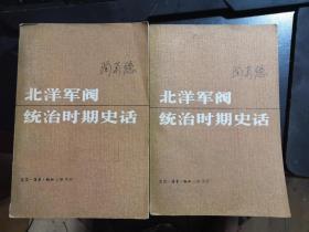 北洋军阀统治时期史话 (中 下)两册合售(封面有作者签名)