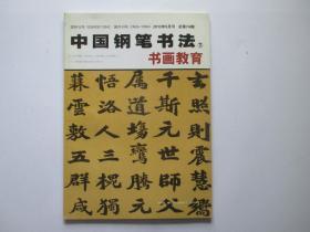 中国钢笔书法 书画教育 2012年9月号