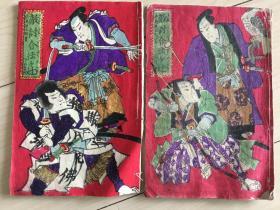 木版印刷 敌讨合法迁 两册全 浮世绘 上海现货