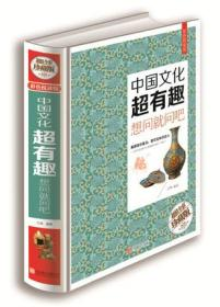 中国文化超有趣:想问就问吧(超值全彩珍藏版)