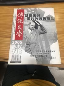 传记文学 2005 518 八十七卷第一期