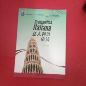 意大利语语法