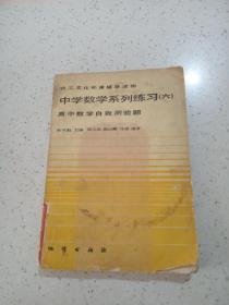 中学数学系列练习(六)