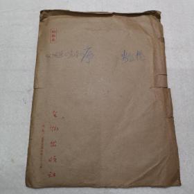 《巩县石窟寺》序 安金槐先生 手写手稿 26页 1981年