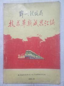 锦州铁路局技术革新成果汇编