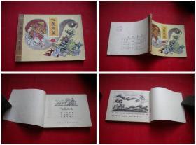 《飞虎反关》封神,64开马寒松绘,天津1981.11一版一印,722号,连环画