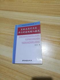 中国当代医疗百科专家专著(三):直肠点滴疗法与平行针药线植入技术