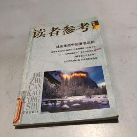 读者参考丛书61:社会生活中的著名法则