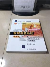 管理信息系统(第5版)【无笔记印章】