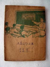 土杂合作小组练习本,李富华----【写过】