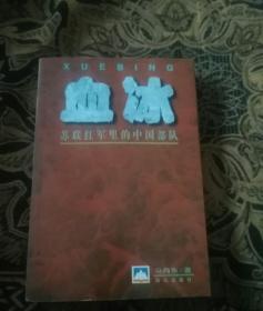 血冰(苏联红军里的中国部队)