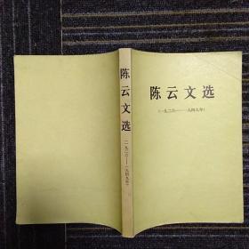 陈云文选(一九二六一九四九年)