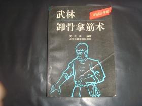武林卸骨拿筋术 安在峰著 武术书籍 卸骨术