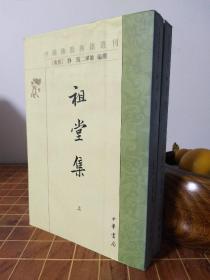 祖堂集  中国佛教典籍选刊  全2册  一版一印