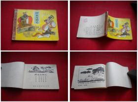 《纣王与妲己》封神,64开曹留夫绘,天津1982.3一版一印,725号,连环画