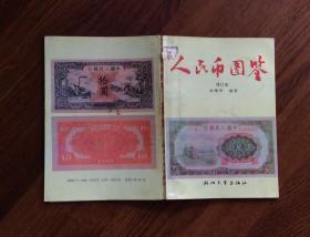 人民币图鉴  (修订本)
