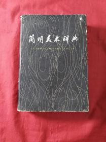 简明美术辞典(精装护封插图本,1985年2印)