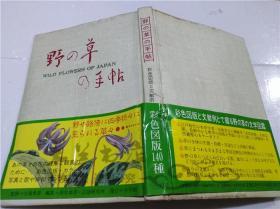 原版日本日文书 野の草の帖 尚学図书 株式会社小学馆 1989年5月 大32开硬精装