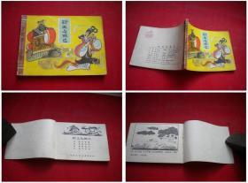 《纣王与妲己》封神,64开曹留夫绘,天津1982.3一版一印,726号,连环画