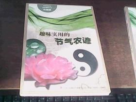 民俗文化:趣味实用的节气农谚(彩图版).