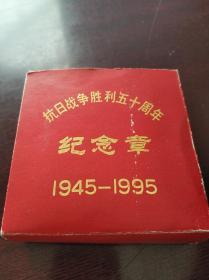 抗日战争胜利五十周年 纪念章 24K镀金