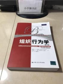 组织行为学(第12版)【无笔记印章】