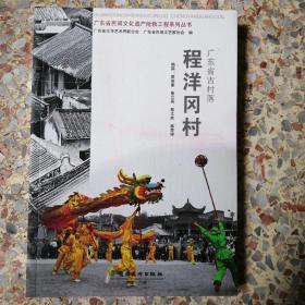 广东省古村落. 程洋冈村