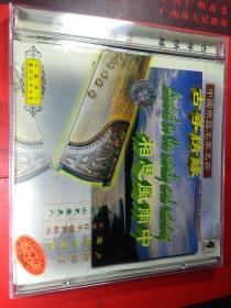 CD--古筝情缘(相思风雨中)——中国唱片广州公司(1999年)