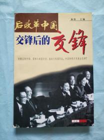后改革中国:交锋后的交锋