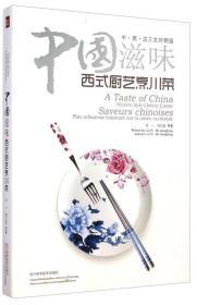 中国滋味:西式厨艺烹川菜(中·英·法三文对照版)