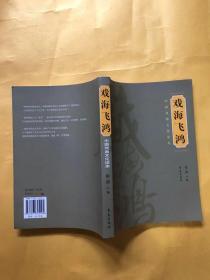 戏海飞鸿——中国戏曲文化读本(签赠本)