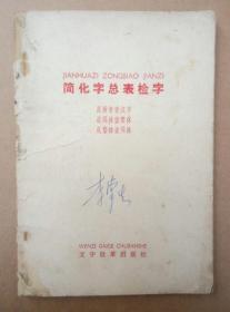 简化字总表检字(从拼音查汉字,从简体查繁体,从繁体查简体)1964年11月初版
