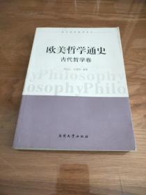 欧美哲学通史 古代哲学卷