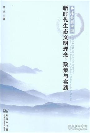 新书--共建美丽中国:新时代生态文明理念、政策与实践