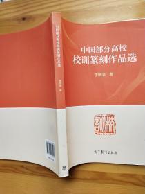 中国部分高校校训篆刻作品选