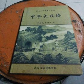 中华之明源
