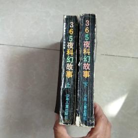 365夜科幻故事(上下)饶忠华  签名本