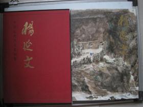 中国近现代名家画集--杨延文