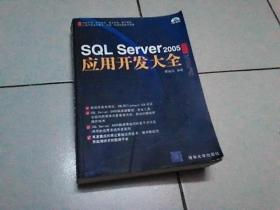 SQL Server 2005应用开发大全