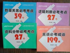 公务员联考提分系列四本合售