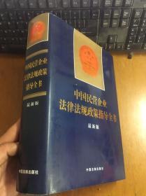 中国民营企业法律法规政策指导全书 最新版(16开精装有护封)