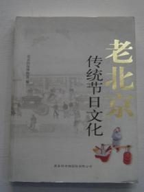 老北京传统节日文化【私藏品好,内页干净,插图精美】