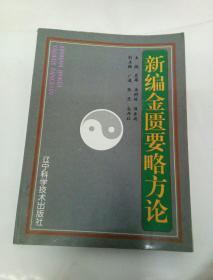 新编金匮要略方论