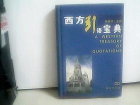 西方引语宝典