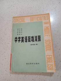 中学英语疑难浅释.高中第一册